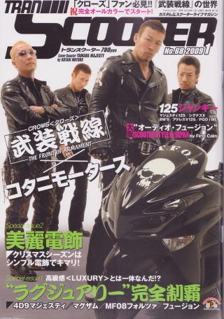 トランススクーター表紙.jpg